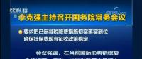 国务院常务会议:严禁对企业社保历史欠费集中清缴