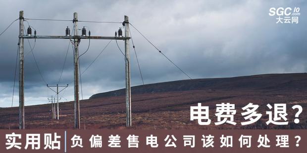 实用贴|电费多退?负偏差售电公司又该如何处理?
