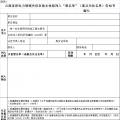 """云南或建电力领域失信""""黑名单"""" 共设15项认定标准"""