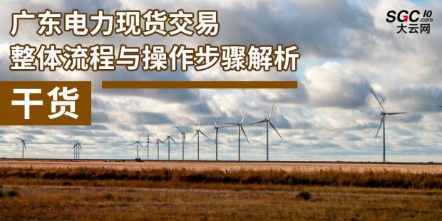 干货 | 广东电力现货交易整体流程与操作步骤解析