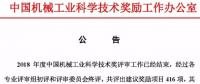 全名单 | 2018年中国机械工业科学技术奖评奖公示 特高压、智能电网、风电、光伏等电力技术获奖