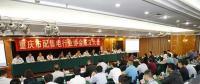 重庆市配售电行业协会成立 推动售电侧改革促进行业发展