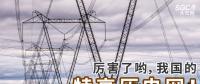 厉害了哟,我国的特高压电网!