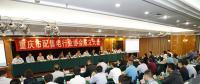 重庆市成立配售电行业协会推动售电侧改革 电力体制改革迈出新的一步
