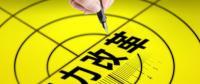 江苏2019年电力交易方案:规模3000亿度先到先得 用户门槛放开到10kV