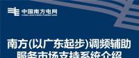 PPT   广东调频辅助服务市场支持系统介绍:交易流程与电力现货市场基本一致