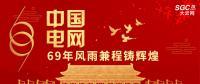 中国电网,69年风雨兼程铸辉煌