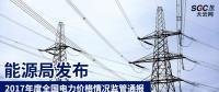 能源局发布2017年度全国电力价格情况监管通报 切实维护电力市场秩序