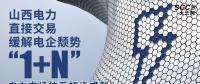 """山西电力直接交易缓解电企颓势 """"1+N""""电力市场体系初步成型"""