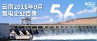 云南2018年9月售电企业目录:已有56家售电公司履行信用保证