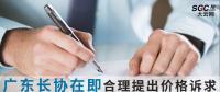 广东长协在即市场主体要有理性思维和风险意识 合理提出价格诉求