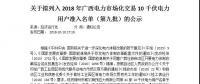 转发自治区工信委《关于拟列入2018年广西电力市场化交易10千伏电力用户准入名单(第九批)的公示》的通知