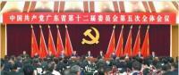 重磅!中央批复同意《广东省机构改革方案》:共设置省级党政机构59个!