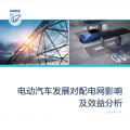 报告|电动汽车发展对配电网影响及效益分析
