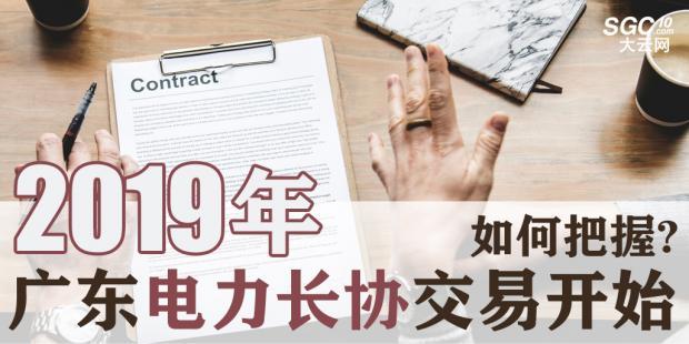 2019年广东电力长协交易开始,如何把握?