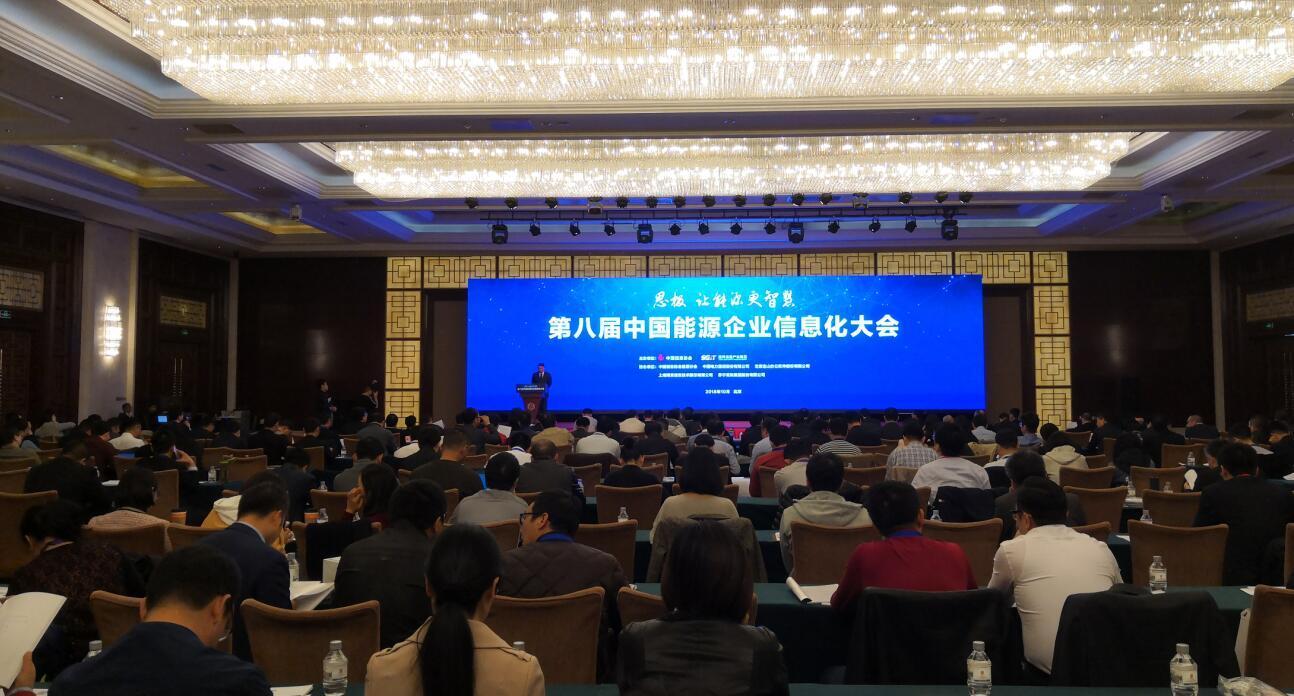 第八届中国能源企业信息化大会在北京辽宁大厦召开