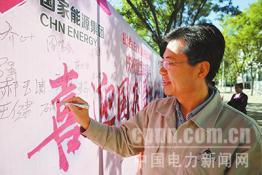 国华锦界电厂:开展主题活动