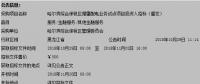 哈尔滨综合保税区管理委员会对园区增量配电业务试点项目投资人招标(重发)公开招标