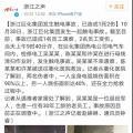 警钟长鸣|浙江巨化热电公司发生一起触电事故 已造成1死2伤