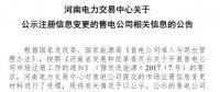 河南公示1家售电公司的注册信息变更申请