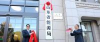 山东省能源局在济南挂牌成立!