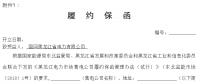 黑龙江关于开展2019年度售电公司履约保函报送工作的通知