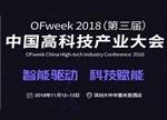 一张图带你读懂2018中国高科技产业大会!