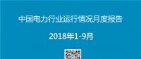 PPT|2018年1-9月中国电力行业运行情况月度报告