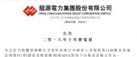 龙源电力:10月份风电发电量33.09亿元 同比增加4.09%