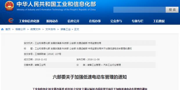 六部委联合发文:我国将禁止新增低速电动车产能