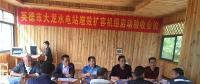 广东清远英德市:水务局组织召开大龙水电站增效扩容工程机组启动与完工验收工作会议