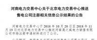 河南新增北京推送的1家售电公司