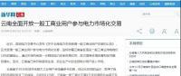 新华网等:云南全面开放一般工商业用户参与电力市场,放开程度全国居首