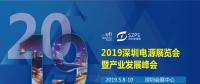 国际电源展览会暨产业发展大会于明年5月8日在深圳起航,邀你共赴行业盛会!
