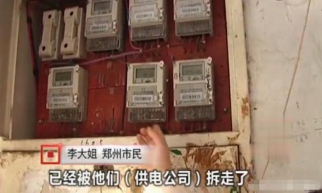 女子因用电太少,被电力公司罚款4万元:我用电少也有错?