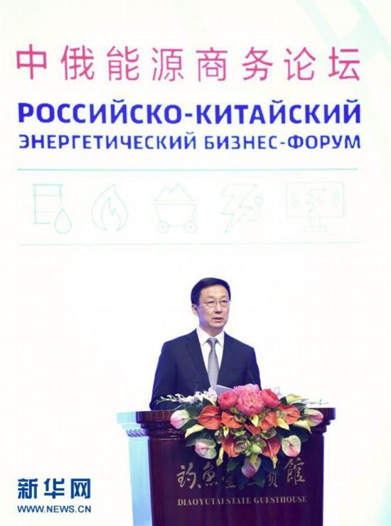 来看电力企业在首届中俄能源商务论坛上签署了哪些合作协议