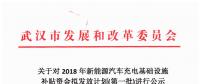 4726.88万元!武汉市对3659个充电桩拟发放新能源汽车充电基础设施补贴