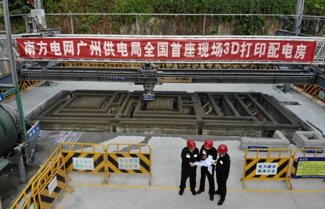 利用3D打印技术建设配电房 南方电网广州供电局这波操作厉害了!