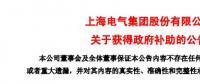 风电项目研发、知识产权奖励......上海电气累计收到政府补助近2.36亿元!