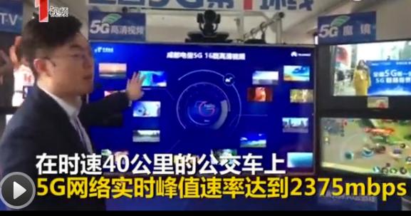 全国首辆5G公交环线正式开通 一部蓝光电影秒下载!
