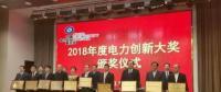 中国电建公司公共资源交易服务平台摘得电力创新大奖