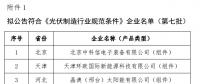 工信部公示第七批光伏制造行业规范条件名单 9家企业入围