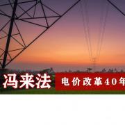 冯来法:电价改革40年回顾与展望