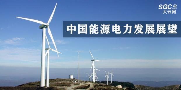 中国能源电力发展展望