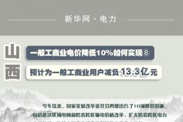 图说|一般工商业电价降低10%如何实现 |山西预计为一般工商业用户减负13.3亿元