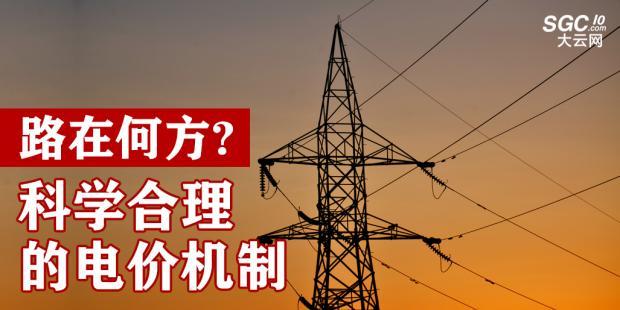 路在何方:科学合理的电价机制