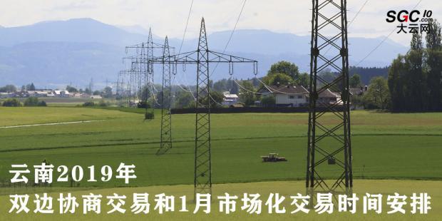 云南2019年双边协商交易和1月市场化交易时间安排