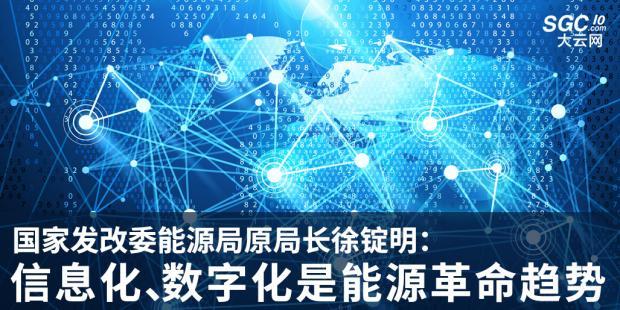 国家发改委能源局原局长徐锭明:信息化、数字化是能源革命趋势