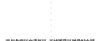 浙江印发《温州龙湾区空港新区天城围垦区增量配电网建设发展规划(2018-2020年)》