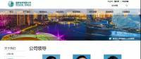 电网新格局 | 官寇伟任职国家电网董事长 陈飞虎任中国大唐集团董事长